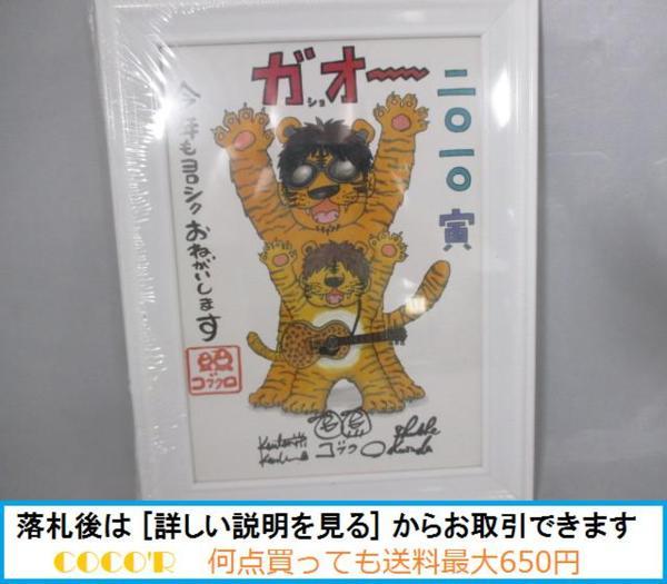 【フリマ即決】アーティスト コブクロ 額縁 フレーム 2010 寅 未開封