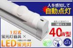 ●人感センサー搭載LED蛍光灯+1灯式器具40W型 口金G13 5set