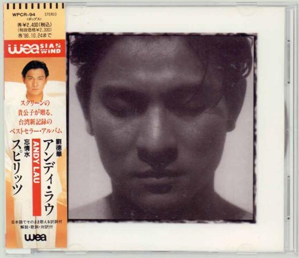 ■アンディ・ラウ(ANDY LAU)■CD■スピリッツ(忘情水)■1994年作品■日本国内盤■台