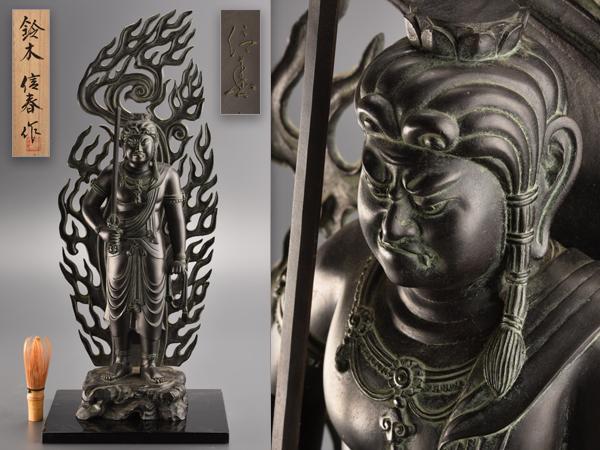 【流】仏教美術 鈴木信春作 銅製不動明王 BF511