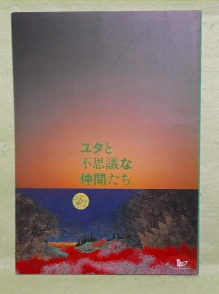 F-【パンフ】劇団四季 ユタと不思議な仲間たち 1993年