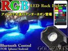 USで大人気 RGB LED ROCK LIGHT タンドラ・ランクル・JAジムニー・ハイラックスサーフ・プラドもお勧め SUV 4x4 減光システム付き