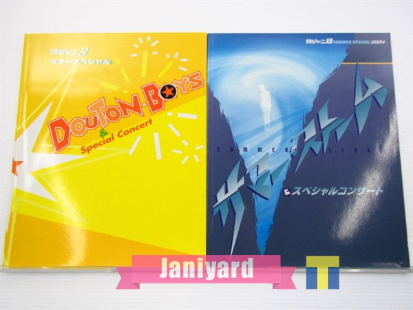 関ジャニ∞ 関ジャニ82003/2004 サマースペシャルパンフレット 2冊セット 1円
