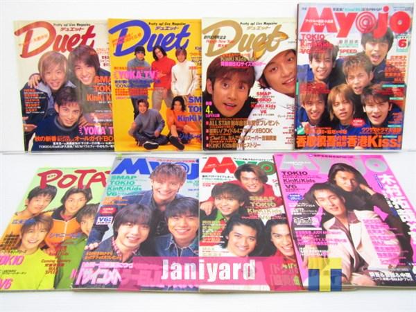 雑誌 POTATO/Duet/Myojo 8冊 1996~1997年 1円