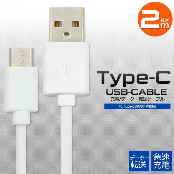 USB-C Type-Cケーブル 2m 200cm 急速充電 転送ケーブル Nintendo Switch Xperia so-02j マックブック スマートフォン タイプc typec