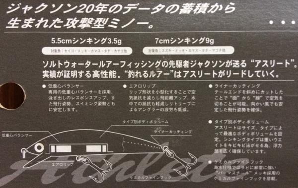 アスリートミノー 7cm 6g 7g 3色セット 新品_画像4
