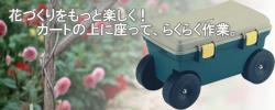 らくらくカート(園芸用品を収納できて便利です)(ga)