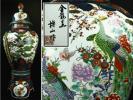 【魁】伝統工芸美術 有田焼 金龍窯 博山作 花鳥図 特大飾壷