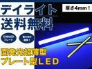 人気LEDデイライト4mm 80発14w黒枠 青 ブルー2本