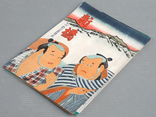 【舞台パンフ】新橋演舞場 納涼歌舞伎/市川猿之助一座◆1949年