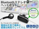 送料無料!通話&音楽 Bluetoothヘッドセット