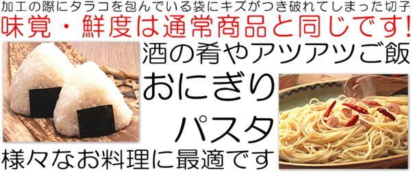 即決★塩たらこ250g(切子)北海道釧路市加工訳あり切れ子カニデパ_画像3