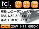 【fcl.】■25W HID■H11 カローラ フィールダー