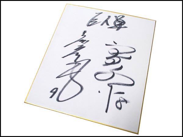 質TS 読売巨人軍 V9時代 サイン色紙 高田繁#8 吉田孝司#9 額入り グッズの画像
