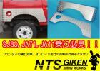 ジムニー用リアコーナーガード【特大サイズ】SJ30 JA71