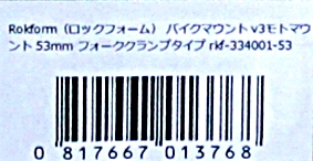 KM★ROKFORM バイクマウント v3モトマウント フォーククランプ 53mm_画像3