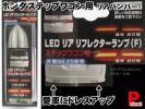 LEDリフレクターランプ白ホワイト★ステップワゴン RG1.