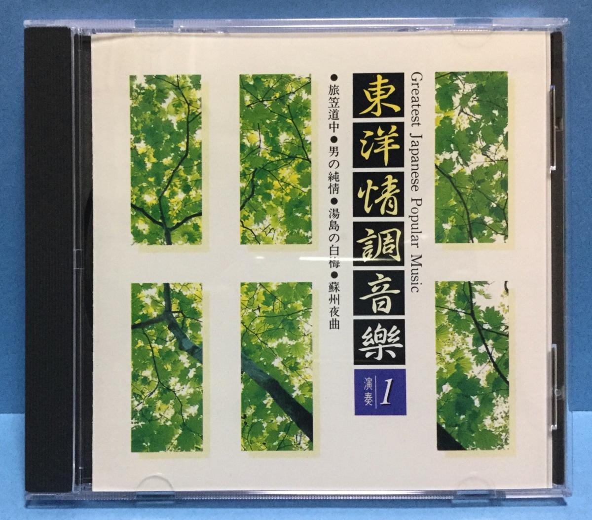 CD その他 東洋情調音楽 1_画像1