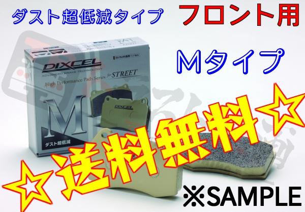ブレーキパッド DIXCEL Mtype HONDA STEPWGN ステップワゴン 09/10〜15/04 RK5 RK6 RK7 (F) 331256 トラスト企画1