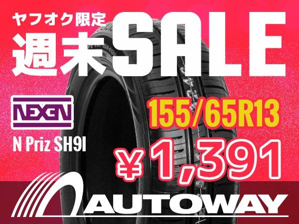 【週末限定セール】新品タイヤ NEXEN ネクセン N Priz SH9I 155/65R13インチ 数量限定_画像1