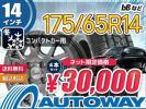 送料無料 bBなど 新品スタッドレスタイヤホイール175/6