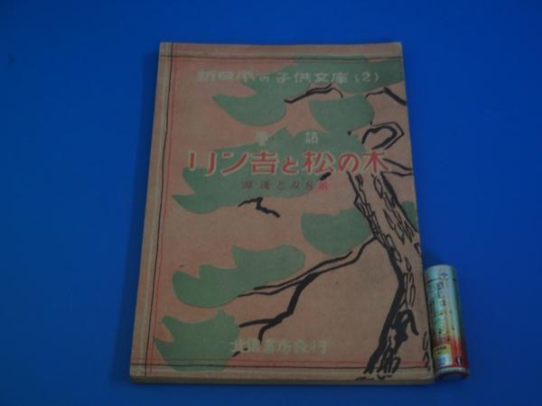 ★昭和21年 リン吉と松の木 湯浅とみを  北信書房_画像1