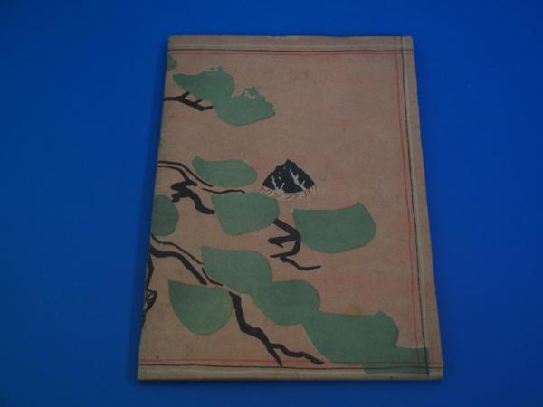 ★昭和21年 リン吉と松の木 湯浅とみを  北信書房_画像2