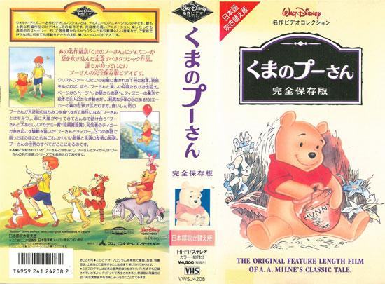33028【VHS】ディズニー くまのプーさん/完全保存版 日本語吹替版_画像1