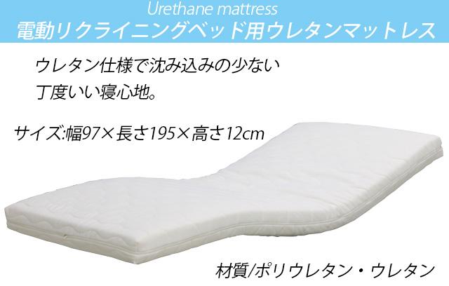 ◆激安家具◆電動リクライニングベッド 1モーター 介護ベッド シングルベッド 開梱組立設置付き 送料無料(一部地域別途送料有)da172a-4_ニット生地マットレス