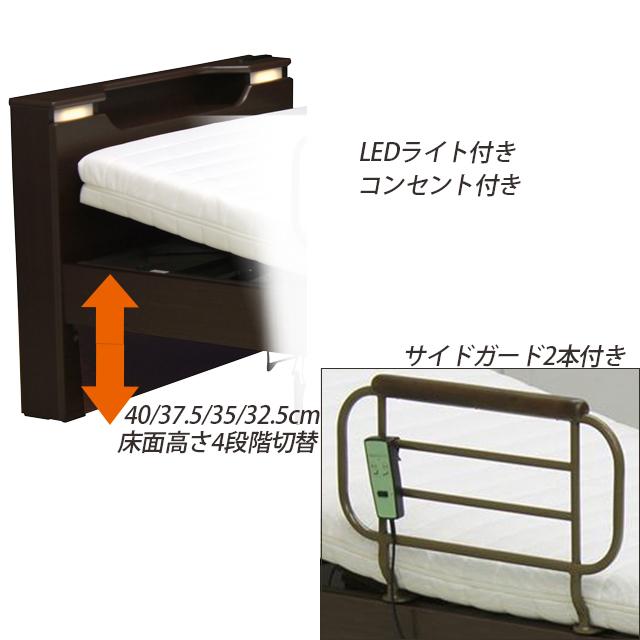 ◆激安家具◆電動リクライニングベッド 1モーター 介護ベッド シングルベッド 開梱組立設置付き 送料無料(一部地域別途送料有)da172a-4_ライト、コンセント、手すり付き