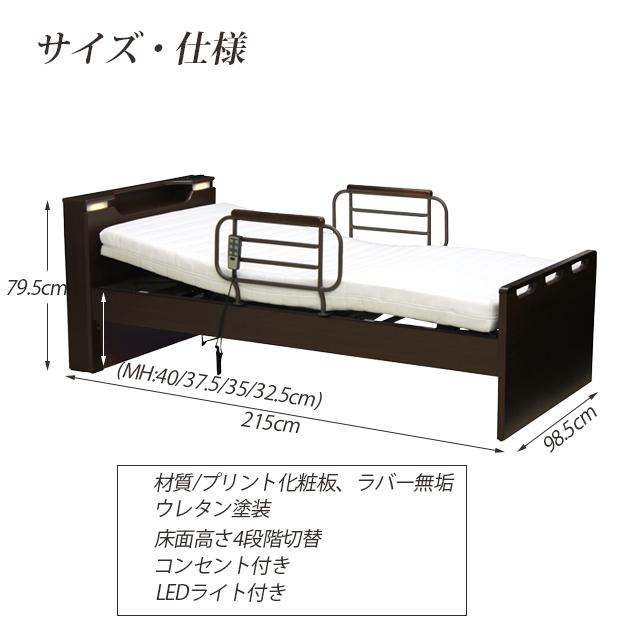 ◆激安家具◆電動リクライニングベッド 1モーター 介護ベッド シングルベッド 開梱組立設置付き 送料無料(一部地域別途送料有)da172a-4_サイズ・仕様