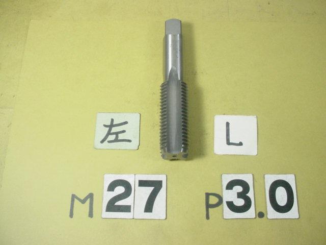 左ネジ タップ 程度良好中古品 M27*3.0 仕上げタップ_画像1