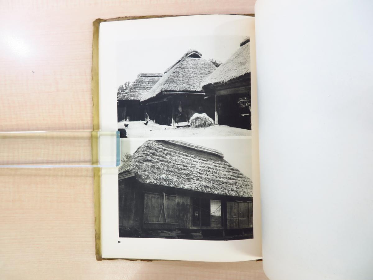 石原憲治『日本農民建築』(13冊...