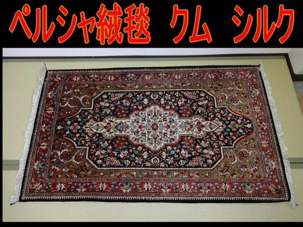 【未使用/保管品】最高級 ペルシャ絨毯 クム シルク 玄関マット