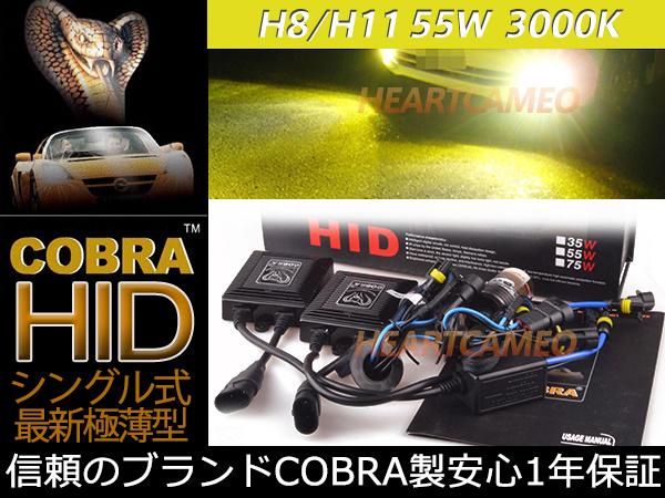 10%OFF★品質優勝COBRA制★極薄型HIDキット 55W 3000K イエローH8/H11_写真は発光イメージです。