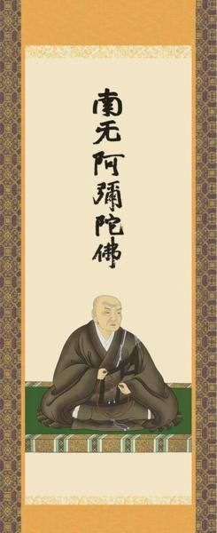 掛け軸 日本製 佛画 「蓮如上人御影」 大森宗華 尺八_画像2
