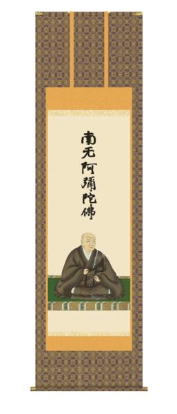 掛け軸 日本製 佛画 「蓮如上人御影」 大森宗華 尺八_画像1