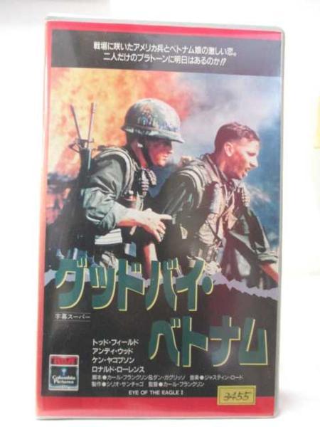15594◆送料無料◆[VHS]グッドバイ・ベトナム _画像1