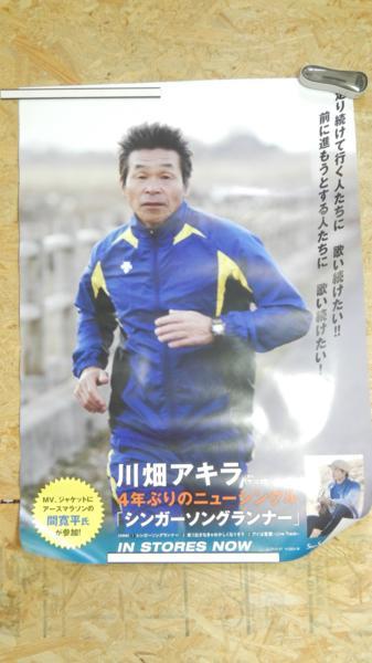 x■川畑アキラ 間寛平 ポスター 非売品 カラオケ広告用