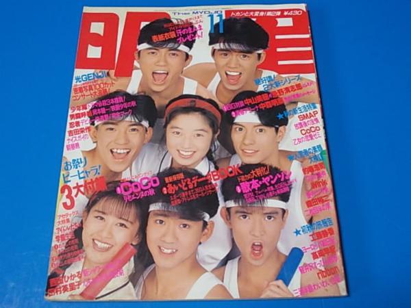 h1908明星1990年11月高岡早紀光GENJI中森明菜西田ひかるWINK ライブグッズの画像