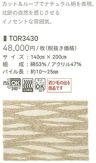 【東リラグTOR3430】140x200カット&ループナチュラル【送料無】_画像4
