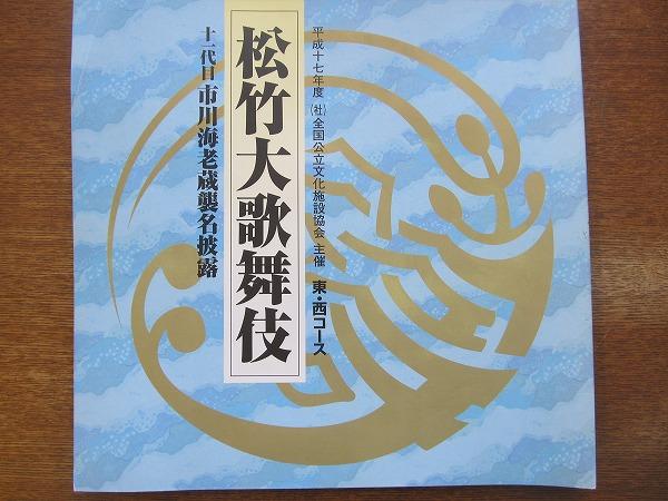 パンフ「松竹大歌舞伎 十一代目市川海老蔵襲名披露」平成17.6-9