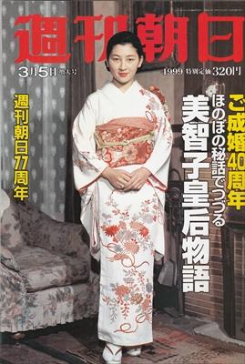 週刊朝日 1999.3.5 ご成婚40周年美智子皇后物語