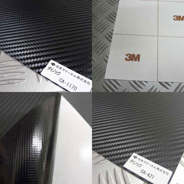 3MダイノックTM カーボンシートCA1170グロスブラック【送料無】_画像5