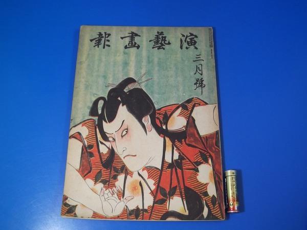 昭和18年 演芸画報 三月 演芸画報社 伝統芸能移動演劇歌舞伎戦前