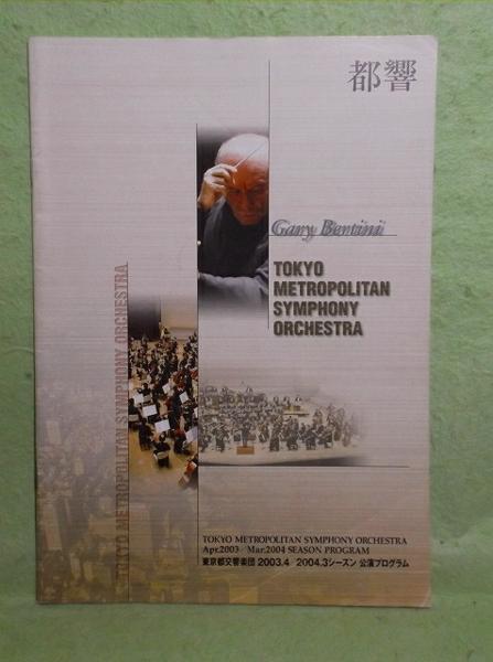 A-2【パンフ】東京都交響楽団 2003