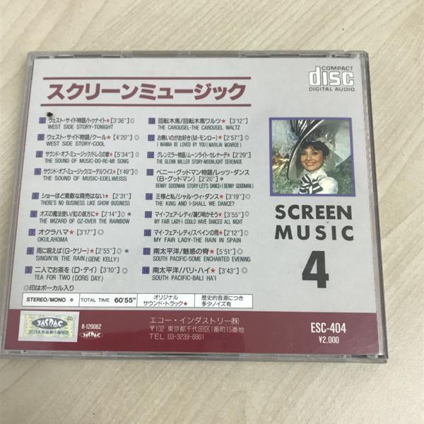 127 2枚セット スクリーンミュージック4,5 CD_画像3