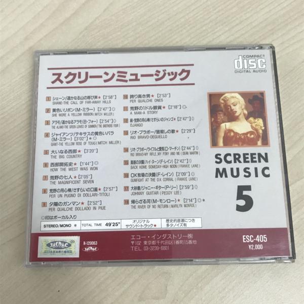 127 2枚セット スクリーンミュージック4,5 CD_画像5