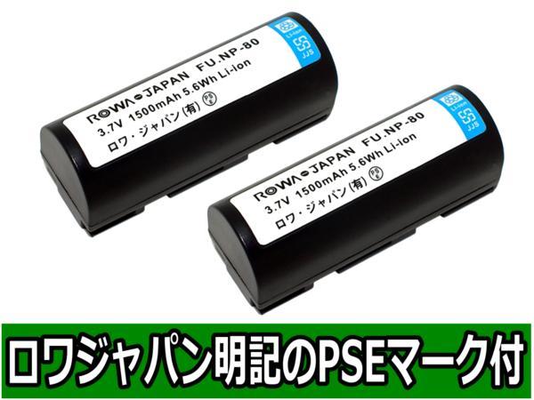 評価20万●【2個セット】RICOH RDC-7S Caplio RDC-i500 の DB-20 互換バッテリー【ロワジャパン社名明記のPSEマーク付】
