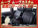 Чехлы для сидений  Move Custom L900   L900S/L902S/L910S это  Кожа  ключ  кожаные чехлы для сидений
